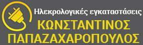 ΗΛΕΚΤΡΟΛΟΓΟΣ-ΗΛΕΚΤΡΟΛΟΓΙΚΕΣ ΕΓΚΑΤΑΣΤΑΣΕΙΣ