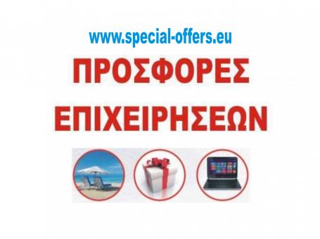 Special Offers | Προσφορές και εκπτώσεις
